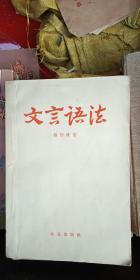 文言语法 1962年印  私藏品好