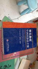 常见急症中西医诊治手册    店14