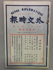 【孔网孤本】1913年(大正2年)日本外交杂志《外交时报》第17卷 第10号一册全!包括:民国正式国会会议召开后两周、美国关税案的提出、中国的危机等