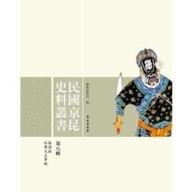 民国京昆史料丛书(第8辑)