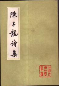 陈子龙诗集 下册