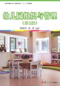"""幼儿园组织与管理(第2版)/全国学前教育专业新课程标准""""十二五""""规划教材"""