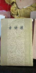《古诗源》(文学古籍刊行社1957年一版二印)