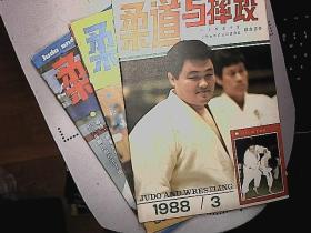 柔道与摔跤1988年(1.2.3)