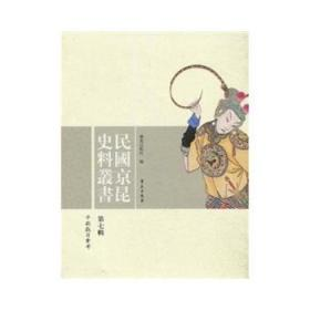 民国京昆史料丛书 第七辑