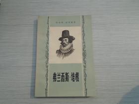弗兰西斯 培根(32开平装1本 原版正版老书,扉页有原藏书人签名。详见书影)