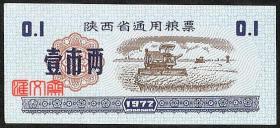 1972年【陕西省通用粮票】壹市两0.1斤,票背盖陕西省革命委员会粮食局红章,票面如图