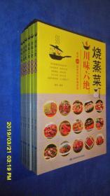 川味六绝:焼蒸菜