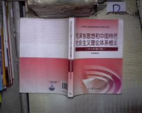 毛泽东思想和中国特色社会主义理论体系概论(2015年修订版)*'/*/