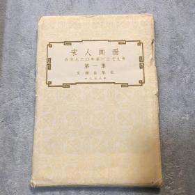 宋人画册公元九六O年至一二七九年第一集文物出版社一九五八年