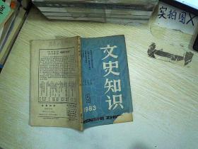文史知识(1983年第8期 )