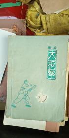 杨氏太极拳 1963年一版一印 封面破一小块 其他品好