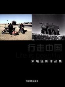 行走中国:宋靖摄影作品集Life is beautiful
