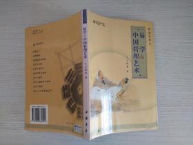 辉煌的事业:易学与中国管理艺术【实物拍图】