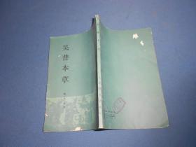吴普本草-87年一版一印