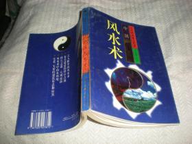 中国风水术 妙摩,慧度著 中国文联出版社 1996年1版1印