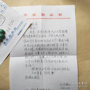 求索杂志社社长向志柱信札1页  带封