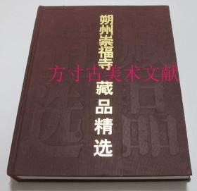 朔州崇福寺藏品精选 文物出版社2009年硬精装铜版印 四折处理