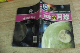 神秘的月球