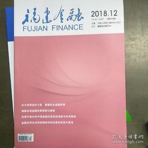 福建金融2018年12期