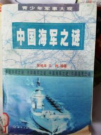 中国海军之谜