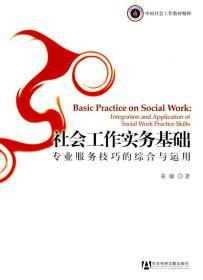社会工作实务基础