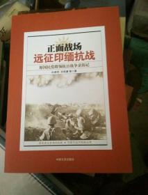正面战场:远征印缅抗战原国民党将领抗日战争亲历记