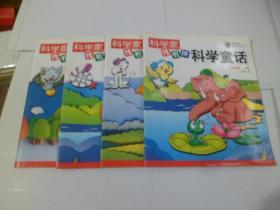 科学家给我讲科学童话(动物篇・A、B 、C、 D卷)4册合售