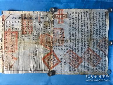 中华民国十一年四川省新契纸契中契 In the eleventh year of the Chinese nation-state