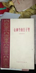 在和平的日子里(1959年一版一印,精装本) 私藏品好