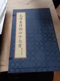 函套线装本:毛泽东诗词六十七首(泥活字蓝印本)一函一册全2001年江苏古籍出版社2001年一版一印1000册。