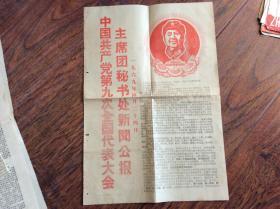 中国共产党第九次全国代表大会主席团秘书处新闻公报【1969年4月24日】请看图品自订以免纠纷看好下单