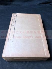 《1645 经学通论》 善化皮锡瑞著 1926年商务印书馆据清刻本影印 原装好品5册全