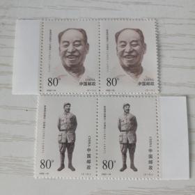 2002年纪念邮票 2002-24 J《彭真同志诞生一百周年(1902-1997)》纪念邮票 1套2枚二组【新票】单张横联
