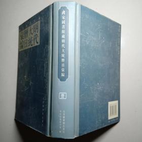 国家图书馆藏明代大统历日汇编 第一册