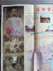 洛阳市旅游交通示意图(2007