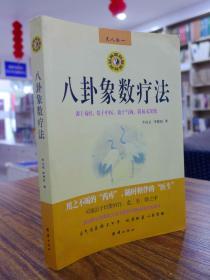 八卦象数疗法—李山玉/李健民 著