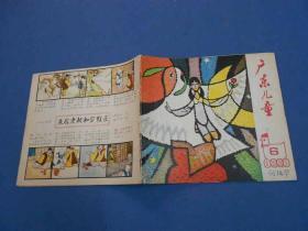 广东儿童-1980-6