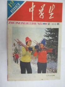中学生 1983.12