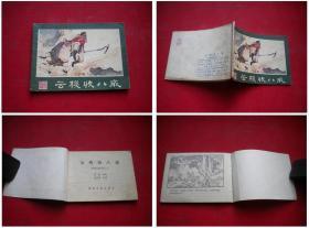 《云栈收八戒》3,64开张治华绘画,湖南1980.10一版一印,318号,连环画