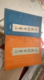 中国钢笔书法【季刊】1986年第一期和 第二期  2册合售  店42
