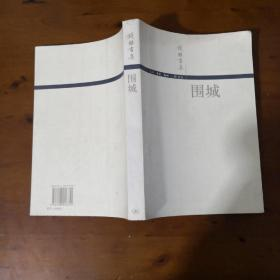 围城(三联版钱钟书集)