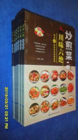 川味六绝:炒煎菜