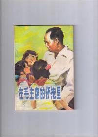 《在毛主席的怀抱里》精美毛主席封面插图本