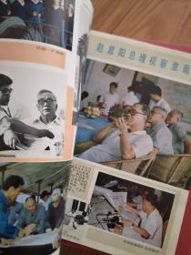 八十年代《关怀与期望—党和国家领导人视察淮南市资料专辑》 图文并茂!