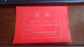 请柬:1978年水利电力部东北电力设计院南岭体育馆田径运动会