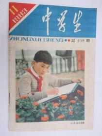 中学生 1983.11
