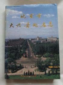 北京市大兴县地名志  北京出版社 精装版 书品佳