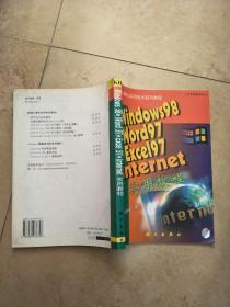 Windows 98·Word 97·Excel 97·Internet实用教程/9787030076748【实物图片】