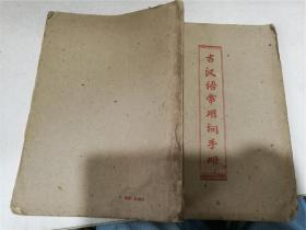 古汉语常用词手册
